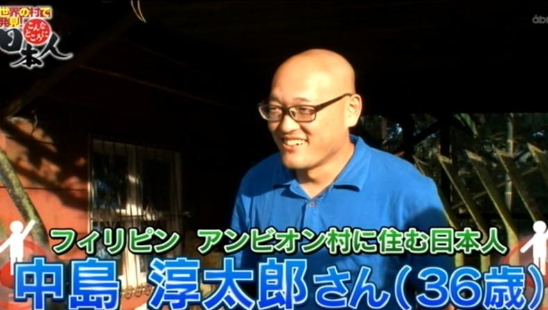 中島さん こんなところに日本人