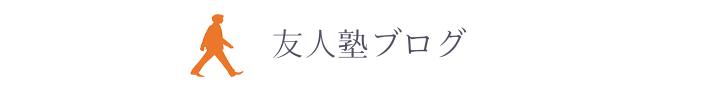 友人塾ブログ